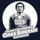Oleg Blochin, CCCP, Hoodie